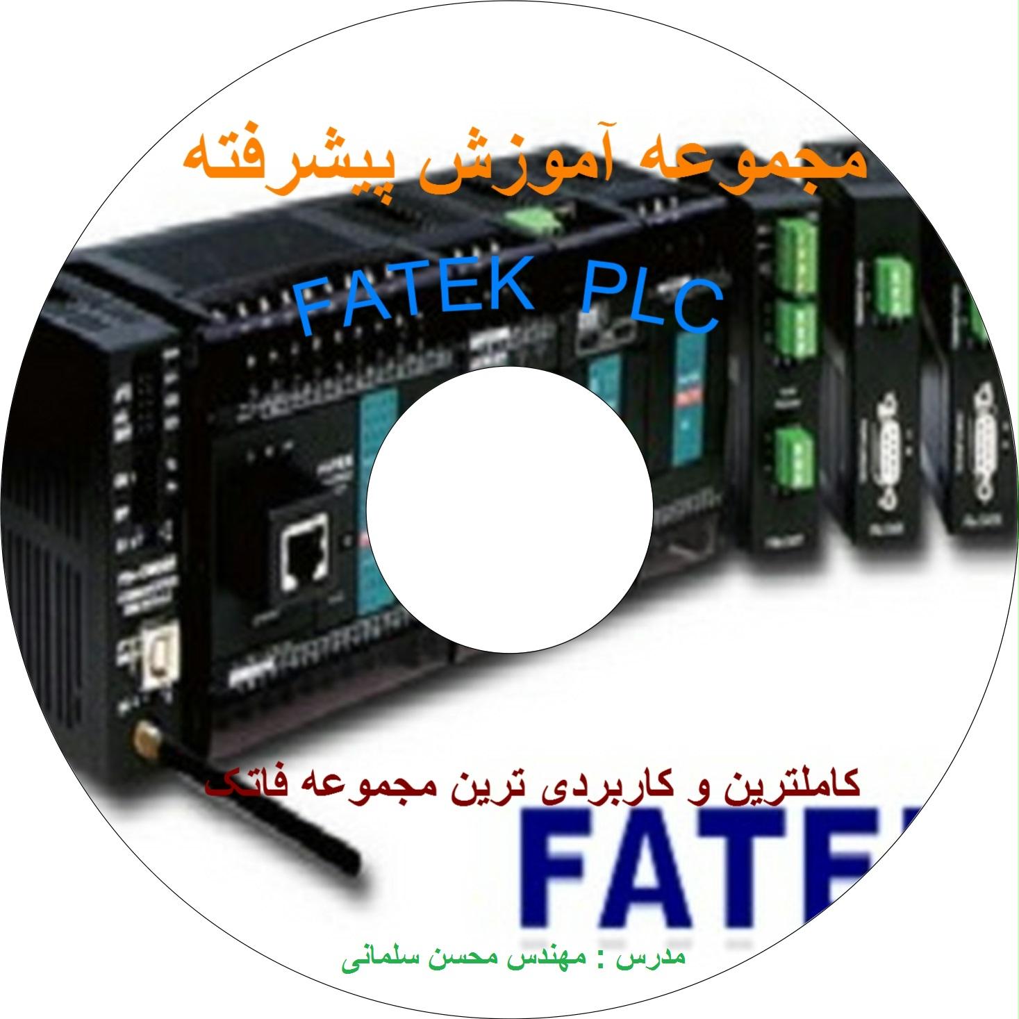 FATEK ADVANCE30 - آموزش پیشرفته PLC FATEK